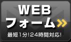 WEB申込なら24時間受付中です!